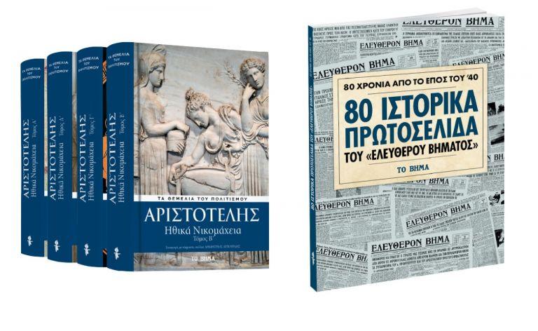 Την Κυριακή με «ΤΟ ΒΗΜΑ», Αριστοτέλης: «Ηθικά Νικομάχεια»,  Επος του '40: 80 ιστορικά πρωτοσέλιδα του Ελευθέρου Βήματος & BHMAGAZINO   tovima.gr