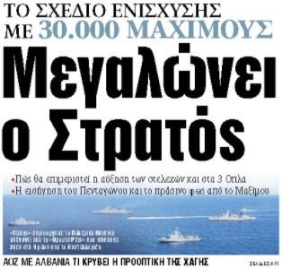 Στα «ΝΕΑ» της Τετάρτης: Μεγαλώνει ο Στρατός   tovima.gr