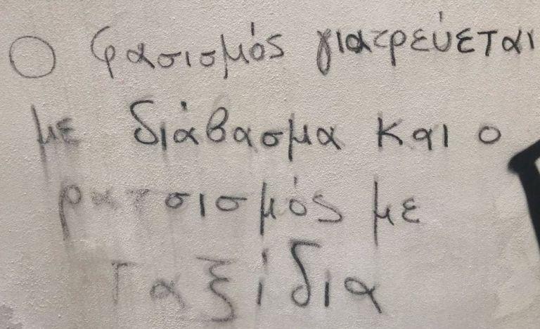 Αν δεν αλλάξουμε, ο φασισμός θα επιστρέφει διαρκώς | tovima.gr