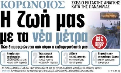 Στα «ΝΕΑ» της Παρασκευής: Η ζωή μας με τα νέα μέτρα   tovima.gr