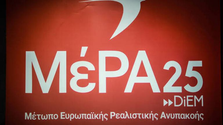 ΜέΡΑ25: Η εξέλιξη στην υπόθεση Παππά ακυρώνει τον Χρυσοχοΐδη ως «προστάτη του Πολίτη» | tovima.gr