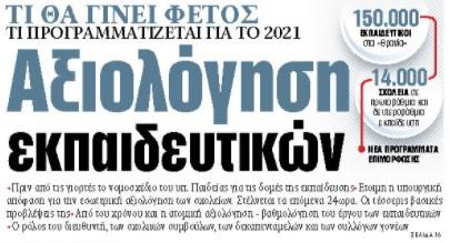 Στα «ΝΕΑ» της Τρίτης: Αξιολόγηση εκπαιδευτικών | tovima.gr