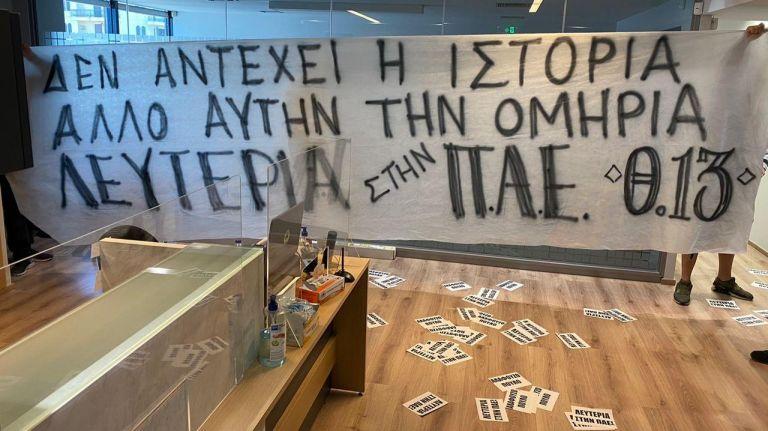 Οπαδοί της Θύρας 13 πήγαν στην ΠΑΕ Παναθηναϊκός και πήραν το τρόπαιο του πρωταθλήματος του 2010 | tovima.gr