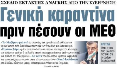 Στα «ΝΕΑ» της Πέμπτης: Γενική καραντίνα πριν πέσουν οι ΜΕΘ | tovima.gr