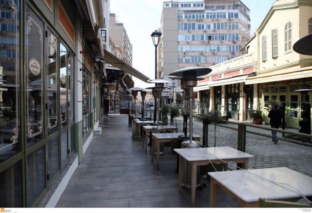 Κορωνοϊός : Lockdown σε Θεσσαλονίκη, Ροδόπη, Λάρισα – Νέα μέτρα ανακοινώνει αύριο ο Μητσοτάκης | tovima.gr