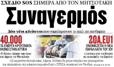 Στα «ΝΕΑ» της Παρασκευής: Συναγερμός | tovima.gr