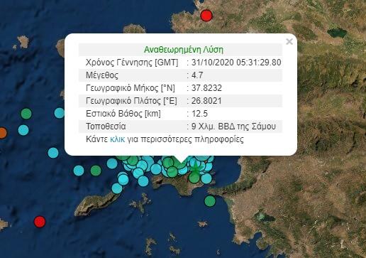 Σάμος : Νέος σεισμός 4,7 Ρίχτερ   tovima.gr