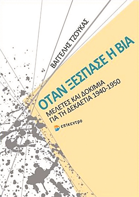Η ιστορία ως αυτογνωσία | tovima.gr