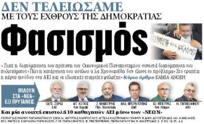 Στα «ΝΕΑ» της Δευτέρας: Φασισμός | tovima.gr