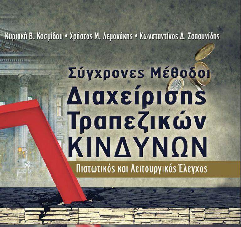 Σύγχρονες μέθοδοι διαχείρισης τραπεζικών κινδύνων – Πιστωτικός και Λειτουργικός Κίνδυνος   tovima.gr