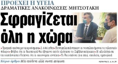 Στα «ΝΕΑ» της Πέμπτης: Σφραγίζεται όλη η χώρα | tovima.gr