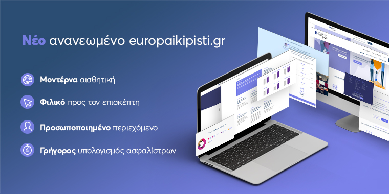 Ευρωπαϊκή Πίστη | tovima.gr