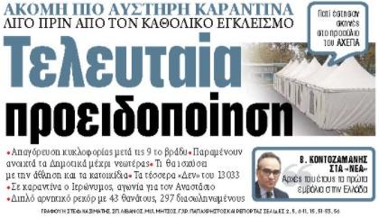 Στα «ΝΕΑ» της Πέμπτης: Τελευταία προειδοποίηση | tovima.gr