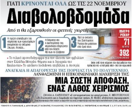 Στα «ΝΕΑ» της Δευτέρας: Διαβολοβδομάδα   tovima.gr