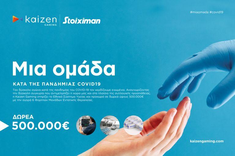 Kaizen Gaming (Stoiximan): Στήριξη στο ΕΣΥ με φορητές ΜΕΘ αξίας 500.000 ευρώ | tovima.gr