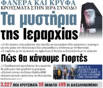 Στα «ΝΕΑ» της Παρασκευής: Τα μυστήρια της Ιεραρχίας | tovima.gr