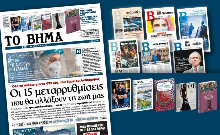 Διαβάστε στο Βήμα της Κυριακής που κυκλοφορεί | tovima.gr