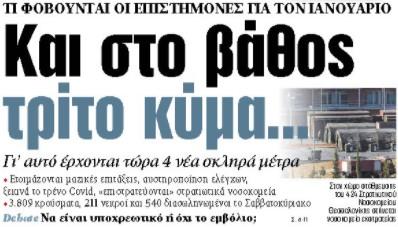 Στα «ΝΕΑ» της Δευτέρας: Και στο βάθος τρίτο κύμα… | tovima.gr