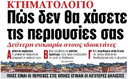 Στα «ΝΕΑ» της Τρίτης: Πώς δεν θα χάσετε τις περιουσίες σας | tovima.gr