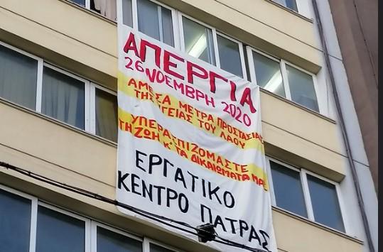Πανελλαδική απεργία για την Υγεία : Συγκέντρωση στις 12 στο υπ. Υγείας | tovima.gr