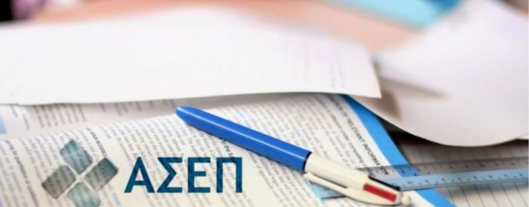 Διαγωνισμοί ΑΣΕΠ: Ποια στοιχεία υποψηφίων θα είναι αυτόματα διαθέσιμα | tovima.gr
