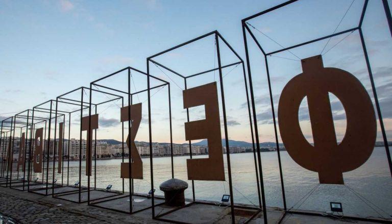 Φεστιβάλ Ντοκιμαντέρ Θεσσαλονίκης   tovima.gr