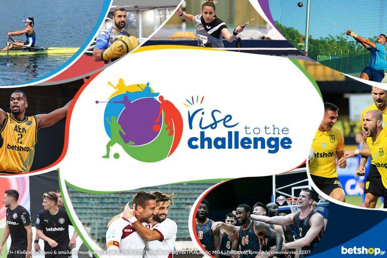 Rise to the Challenge: το Betshop Μεγάλος Χορηγός και Υποστηρικτής ιστορικών συλλόγων και νέων αθλητών | tovima.gr