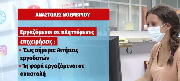 Ημερολόγιο πληρωμών : Τι πρέπει να γνωρίζετε για αναστολές, αιτήσεις και πληρωμές επιδομάτων | tovima.gr