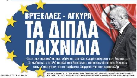 Στα «Νέα Σαββατοκύριακο»: Τα διπλά παιχνίδια | tovima.gr