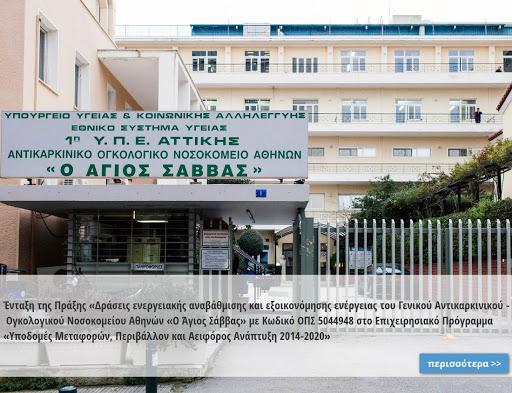 Άγιος Σάββας : Σε καραντίνα μέλη του προσωπικού | tovima.gr