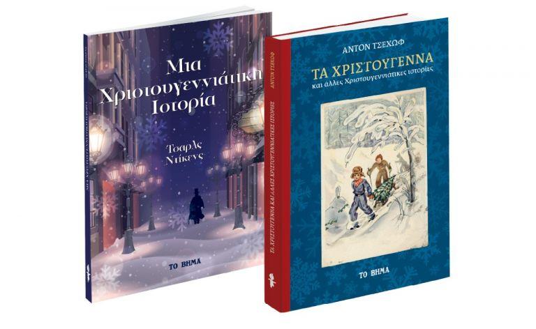 Τσαρλς Ντίκενς: «Μια χριστουγεννιάτικη Ιστορία», Αντον Τσέχωφ, «Χριστουγεννιάτικες ιστορίες», Harper's Bazaar & ΒΗΜΑgazino την Κυριακή με «Το Βήμα» | tovima.gr