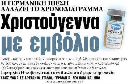 Στα «ΝΕΑ» της Τετάρτης: Χριστούγεννα με εμβόλιο   tovima.gr