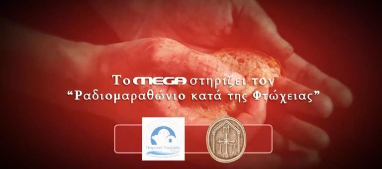 Το MEGA στηρίζει τον μεγάλο «Ραδιομαραθώνιο κατά της φτώχειας» που διοργανώνει η Πειραϊκή Εκκλησία | tovima.gr