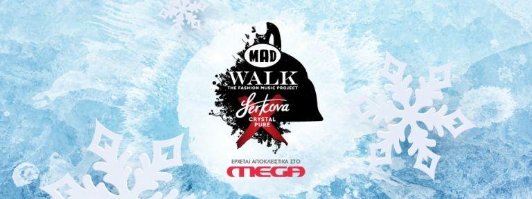 To MadWalk 2020 έρχεται τον Ιανουάριο αποκλειστικά στο Mega | tovima.gr