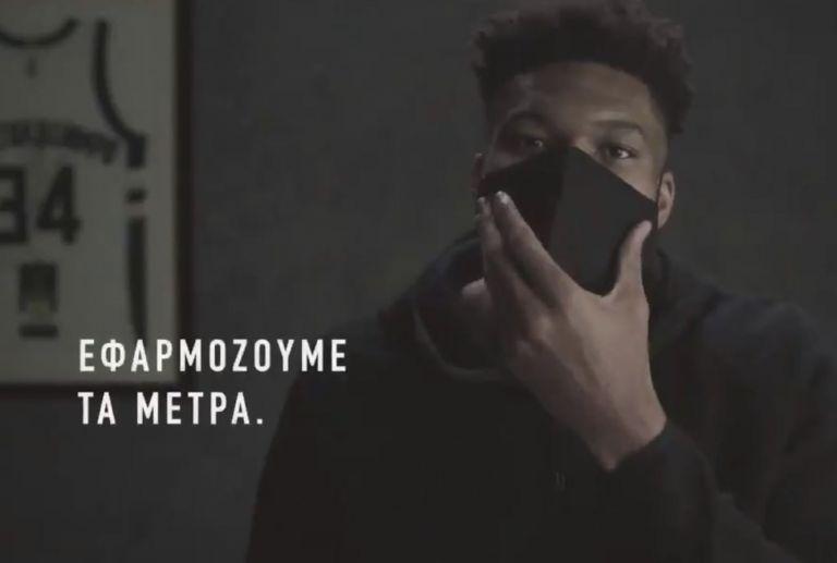 Κορωνοϊός: Ο Αντετοκούνμπο πρωταγωνιστής στη νέα καμπάνια της κυβέρνησης | tovima.gr