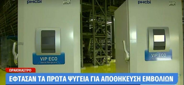 Κορωνοϊός : Έφτασαν στη Θεσσαλονίκη τα πρώτα ψυγεία για αποθήκευση εμβολίων   tovima.gr