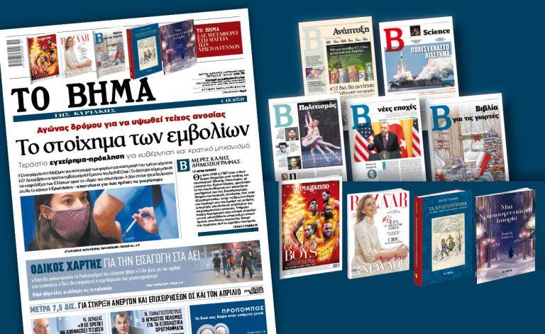Διαβάστε στο Βήμα της Κυριακής : Το στοίχημα των εμβολίων   tovima.gr