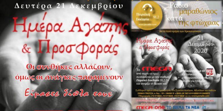 «Ραδιομαραθώνιος κατά της φτώχειας» από την Πειραϊκή Εκκλησία και το MEGA | tovima.gr