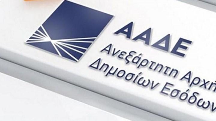 ΑΑΔΕ : Νέα υπηρεσία από 31 Δεκεμβρίου για απόδοση ΑΦΜ στους αιτούντες διεθνή προστασία   tovima.gr