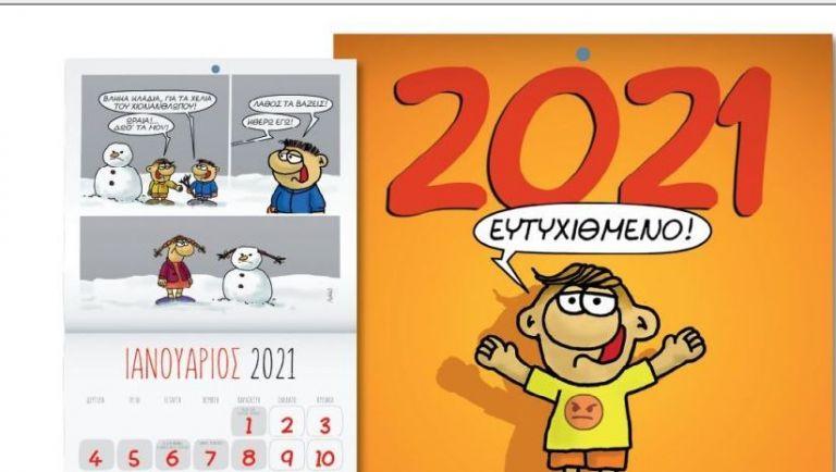 Αρκάς: Την Παρασκευή με το «Βήμα της Κυριακής» ένα μοναδικό ημερολόγιο με τον «Θαναθάκη» | tovima.gr