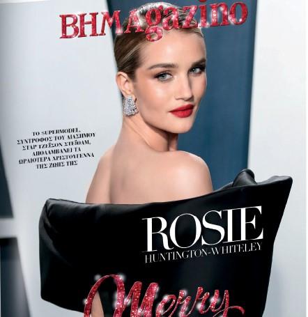 Το BHMAgazino εύχεται «Χρόνια Πολλά» με την Rosie Huntington-Whiteley στο εξώφυλλο | tovima.gr