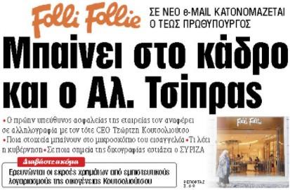 Στα «ΝΕΑ» της Τετάρτης : Μπαίνει στο κάδρο και ο Αλ. Τσίπρας   tovima.gr