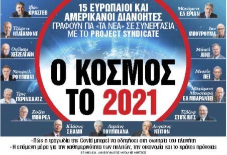 Στα «Νέα Σαββατοκύριακο» : Ο κόσμος το 2021 | tovima.gr