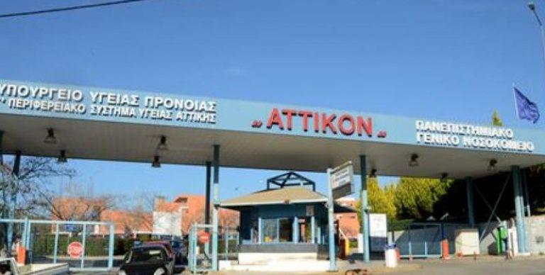 ΠΓΝ «Αττικόν» : Άριστη έκβαση είχαν όλες οι γεννήσεις από επίτοκες που ήταν θετικές στον κορωνοϊό | tovima.gr