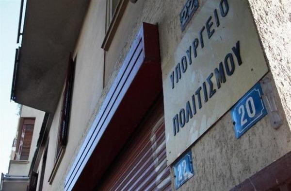 Υπουργείο Πολιτισμού: Έως τις 10 Ιανουαρίου οι εγγραφές στο Μητρώο Καλλιτεχνών   tovima.gr