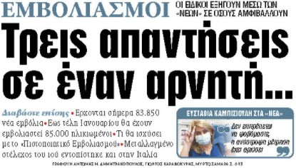 Στα «ΝΕΑ» της Τρίτης : Τρεις απαντήσεις σε έναν αρνητή… | tovima.gr