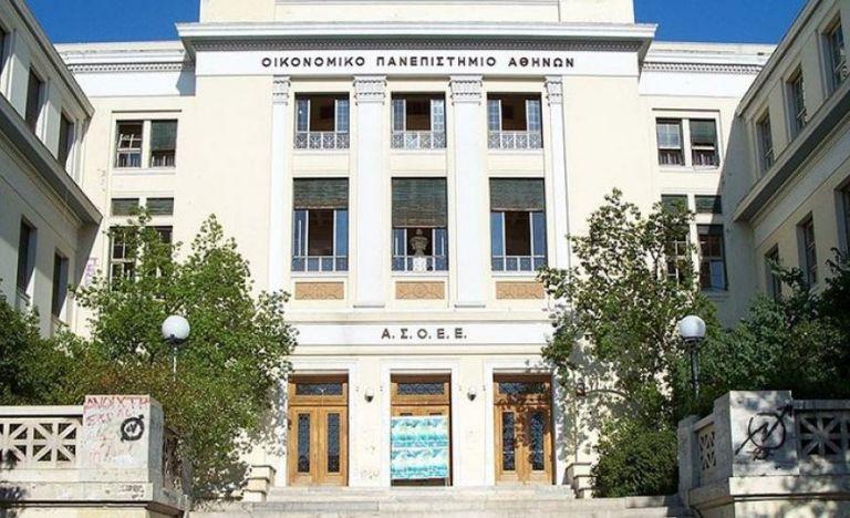 Οικονομικό Πανεπιστήμιο Αθηνών: Συνεργασία με Πανεπιστήμιο Κύπρου | tovima.gr