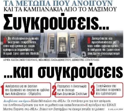 Στα «ΝΕΑ» της Πέμπτης : Συγκρούσεις… | tovima.gr
