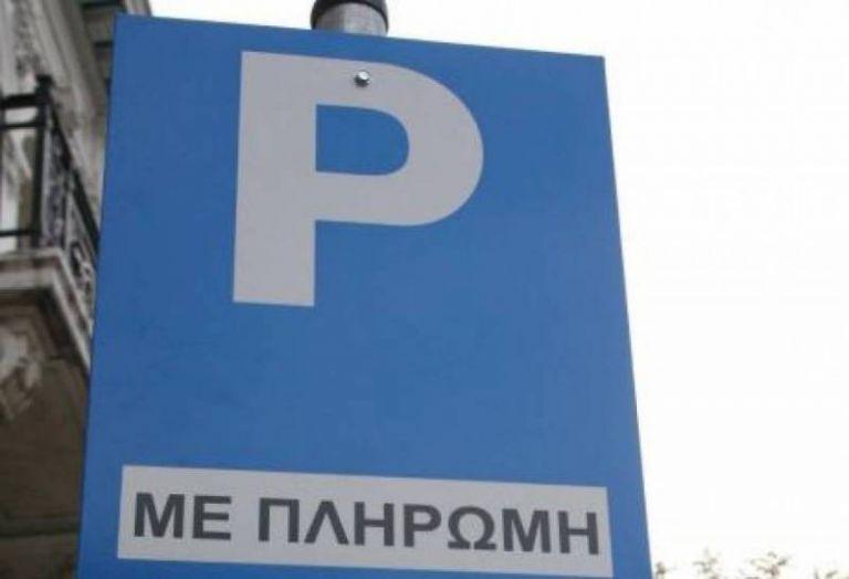 Ηλεκτροκίνηση: Έκδοση ειδικού σήματος απαλλαγής από το τέλος στάθμευσης μέσω του gov.gr | tovima.gr