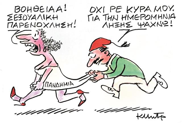 Η Γιάννα, οι τραπεζίτες  και τα αναμνηστικά του '21 | tovima.gr